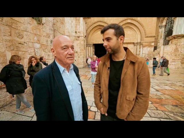Еврейское счастье 1 серия Земля обетованная Путешествия Познера иУрганта