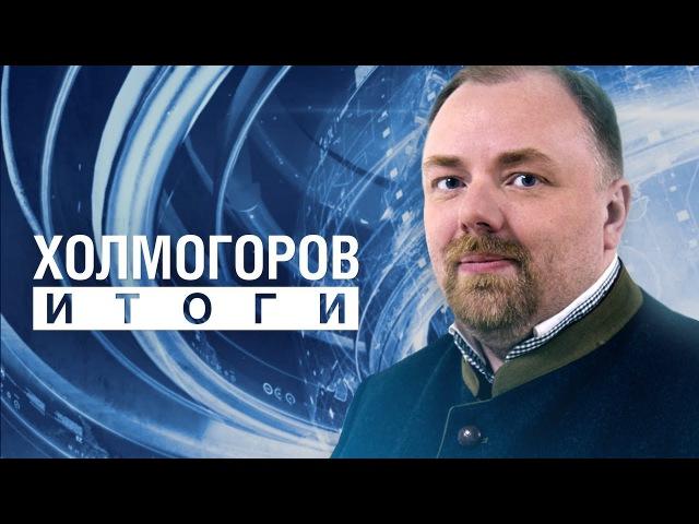 Холмогоров Итоги Россия до сих пор кормит Украину катая её на своем загривке