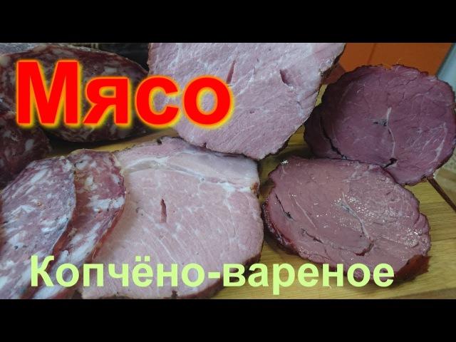 Мясо копчено вареное