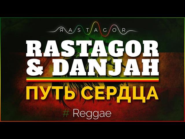 Русское Регги Rastagor ft Danjah Марлины Путь Cердца Russian reggae