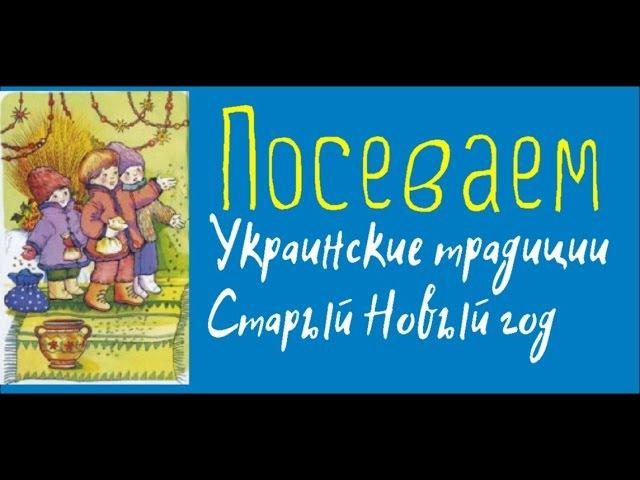 ПОСЕВАЕМУкраинские традицииСтарый новый год