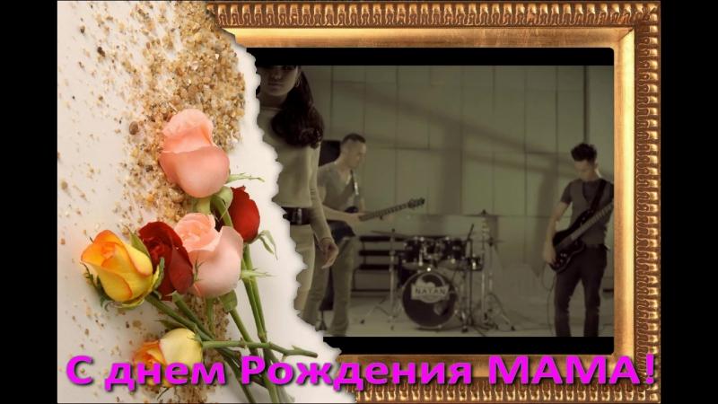Видео-открытка Cumar Racum feat. Natan - Письмо Маме
