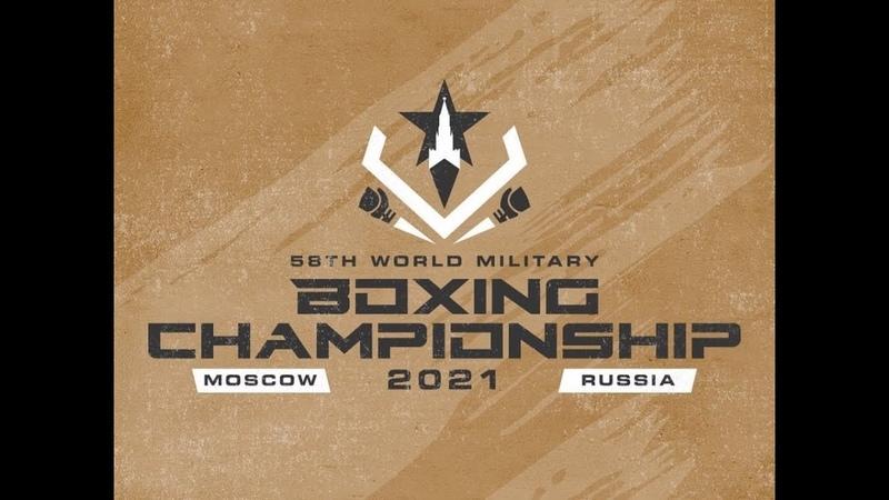 58 й чемпионат мира по боксу среди военнослужащих Ринг Б Дневная сессия Москва День 3