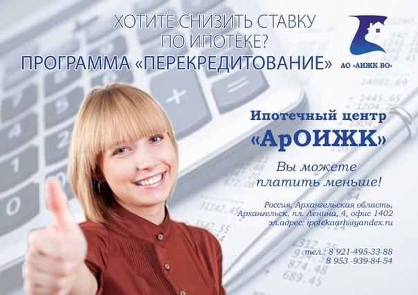 Ароижк перекредитование ипотеки
