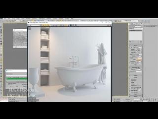 Бесплатный курс по визуализации (VRay и Corona) - Ванная.