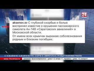 Операция на месте катастрофы Ан-148 в Подмосковье переведена из стадии спасательной в поисковую. Работы будут продолжаться еще н