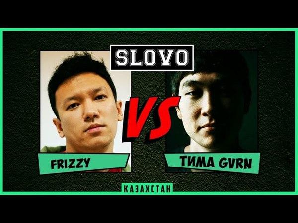 SLOVO Казахстан 1 сезон 1 4 ФИНАЛА Frizzy vs ТИМА GVRN