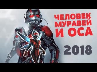 Человек-Муравей и Оса  Русский трейлер (2018)