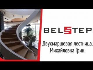 Двухмаршевая лестница. Михайловка Грин.