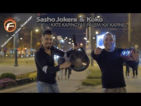 Sasho Jokera Koko KATE KAPINGYAS PALEM KA KAPINEL КЪДЕТО Е ТЕКЛО ПАК ЩЕ ТЕЧЕ