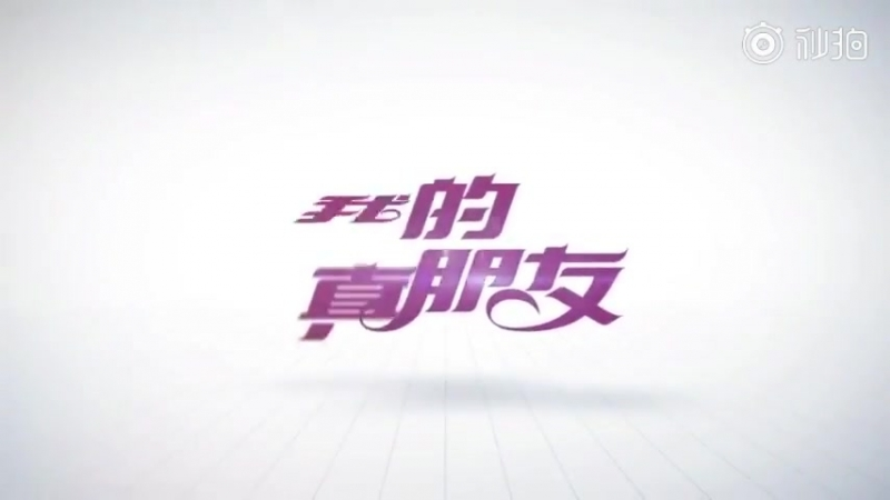 My True Friend (电视剧我的真朋友)邓伦我的真朋友 我的真朋友 drama trailer (Love Deng Lun 邓伦 (鄧倫)❤ - Allen Deng)