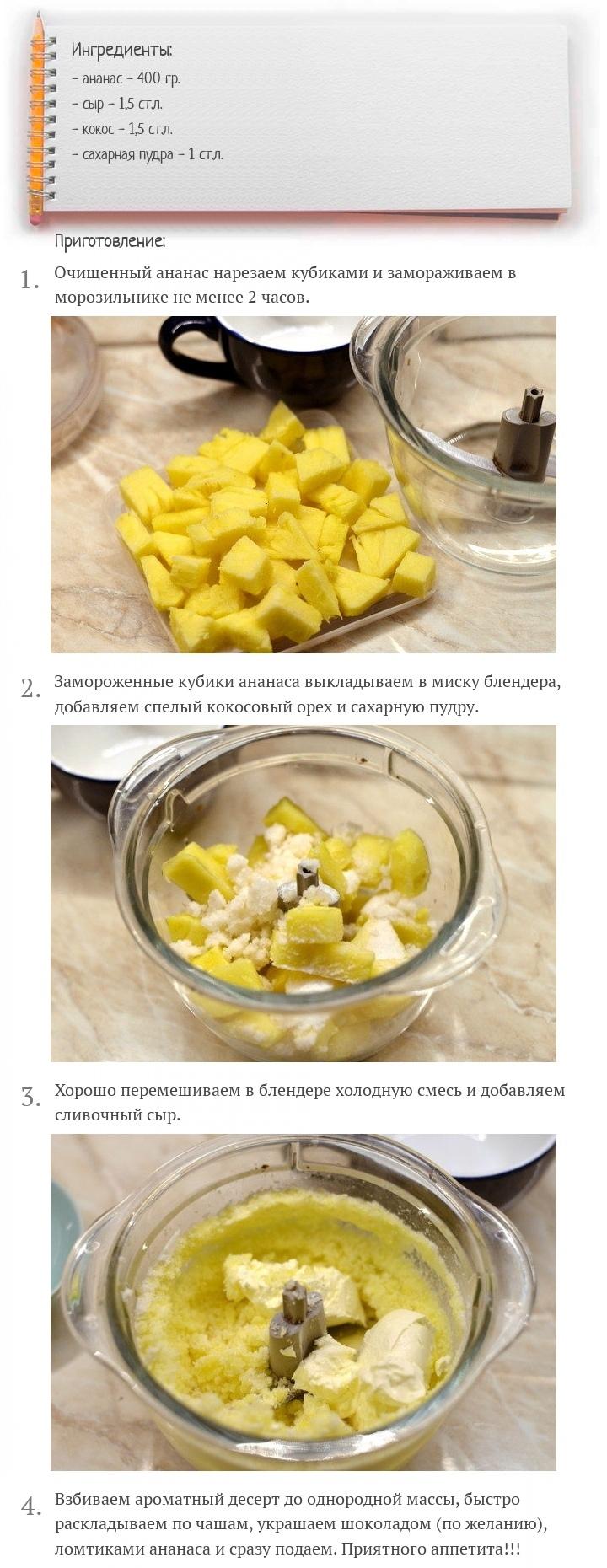 Холодный десерт из ананаса и сливочного сыра, изображение №2