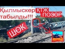 КІНӘЛІ ТАБЫЛДЫ / Астана-Алматы поезд аударылып 12 жасар бала қаитыс болды / ШОК