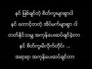 အ႐ိုးသားဆံုးစိတ္ကူး ( A Yoe Thar Sone Sate Kuu ) -(360P).mp4