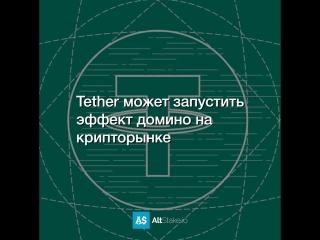 Tether может запустить эффект домино на крипторынке