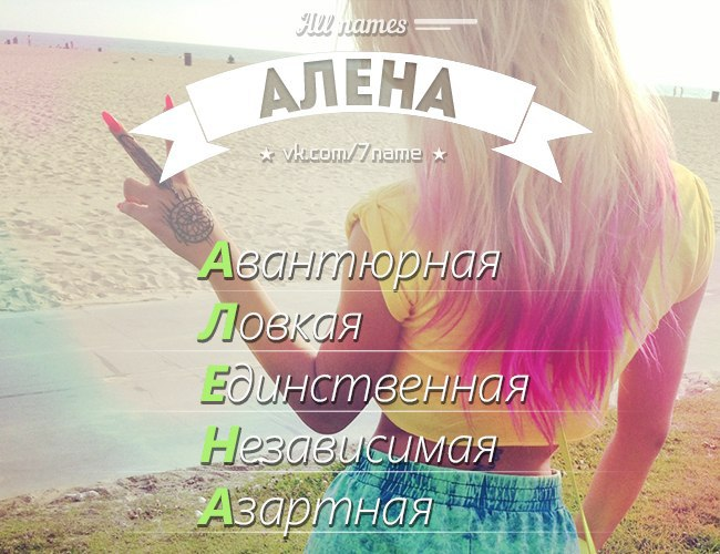 правило, картинки с именем алена или алина рассказали