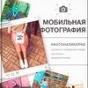 МОБИЛОГРАФИЯ. Мастер - класс по мобильному фото