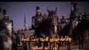 Халид Бин Аль Валид Обнаженный меч Аллаха 42 серия