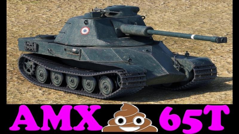 Возвращение стримера докачиваем AMX 65T