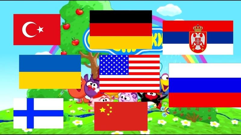 Смешарики на китайском,украинском,чешском и других языках.