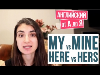 Урок 30. Практика английского языка. My vs. Mine  Her vs. Hers