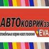 Автомобильные коврики EVA Муром (Автоковрик 33)