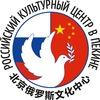 Российский культурный центр в Пекине - 北京俄罗斯文化中心