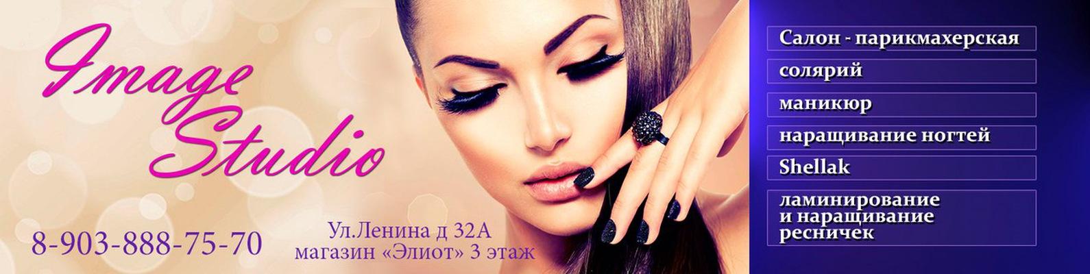 Салон красоты Image Studio | ВКонтакте