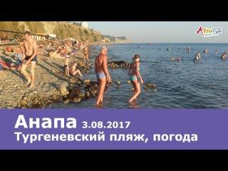 Анапа, Тургеневский пляж , погода, море