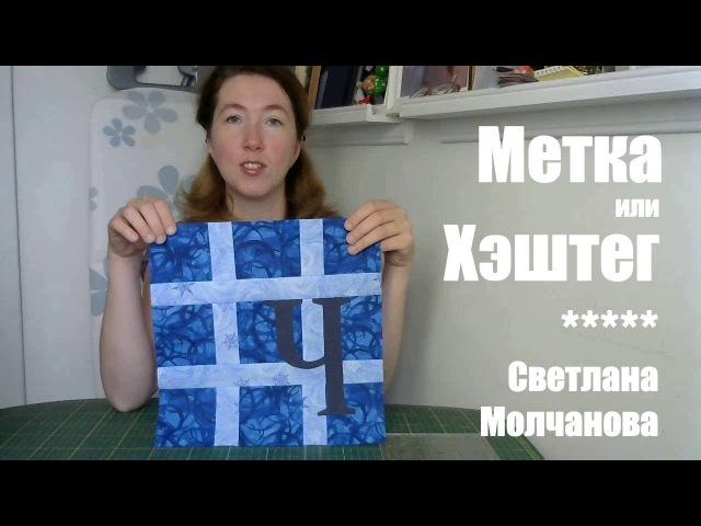 Лоскутный блок Метка или Хэштег. Одеяло-2017. Выпуск 25