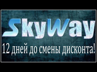 SkyWay Capital: до смены дисконта осталось 12 дней!   Вывод с бонусного счета 500$
