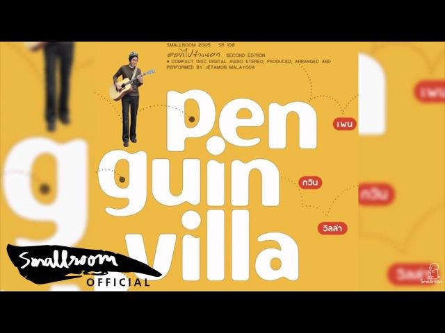 PENGUIN VILLA ACROPHOBIA Official Audio