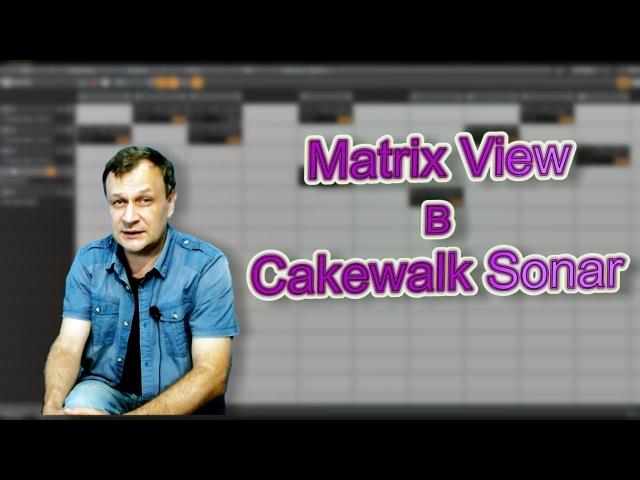 Matrix View в Cakewalk Sonar русскоязычный вариант
