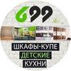 699 Шкафы, кухни, детские