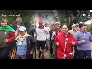 Сверхмарафонский марш-бросок 100 км за 24 часа, 20-21 мая 2017 г.