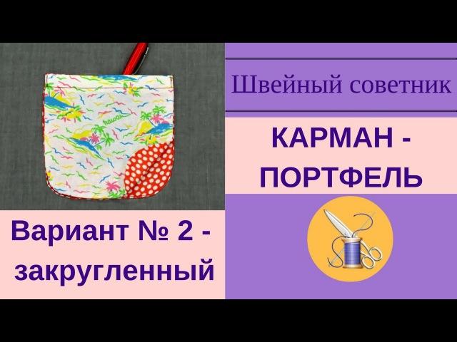 ✿✂Карман портфель № 2 закругленный ✿✂ Пошаговая обработка карманы ШС