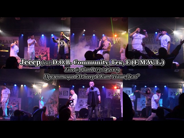 Jeeep feat. D.O.B. Community, Гек, E (F.M.W.L.) • live @ Plan B 03.04.2009