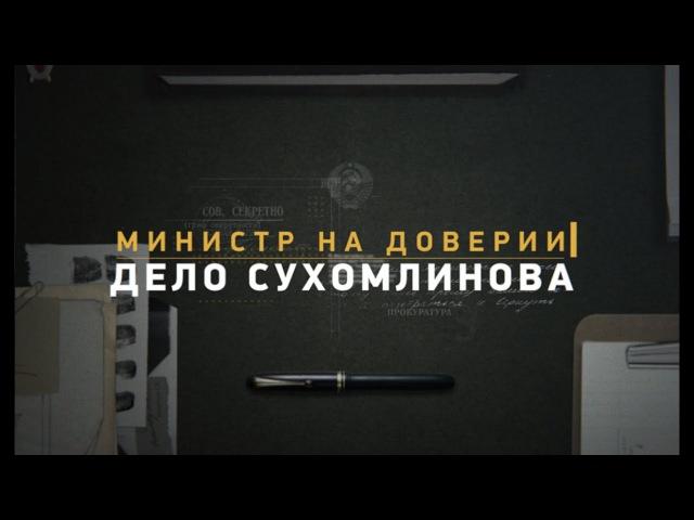 Министр на доверии Дело Сухомлинова