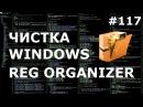 ОЧИСТКА РЕЕСТРА WINDOWS с REG ORGANIZER Обзор программы для чистки и оптимизации Windows