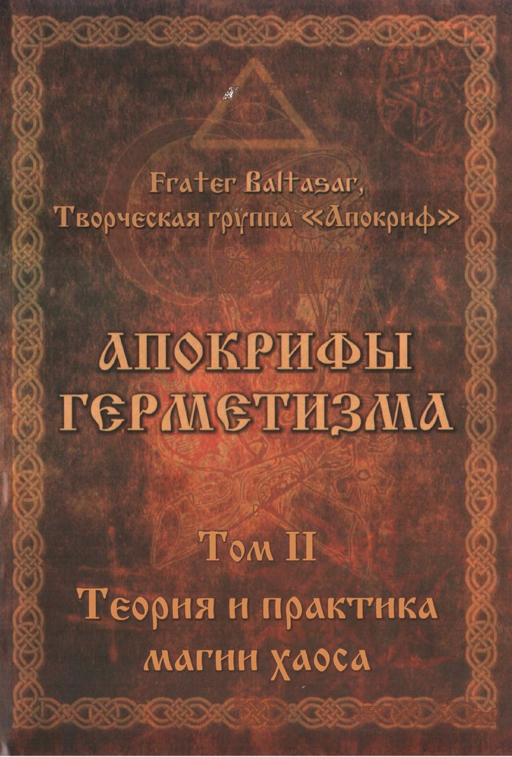 Frater Baltasar, творческая группа «Апокриф». Апокрифы герметизма T3s7IMQV_Mc