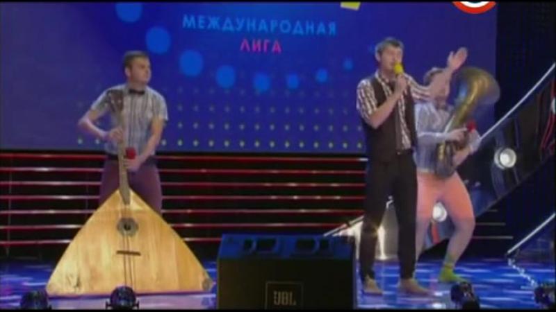 Без дам Музыкальный номер КВН Международная лига 2014 Вторая 1 2 финала