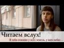 Страна читающая Мария Прянишникова читает произведение Я тебя отвоюю М И Цветаевой