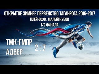 Плей-офф, малый кубок. ТМК-ГМПР - Адвер 2 - 7 (Суперлига 2016 - 2017)