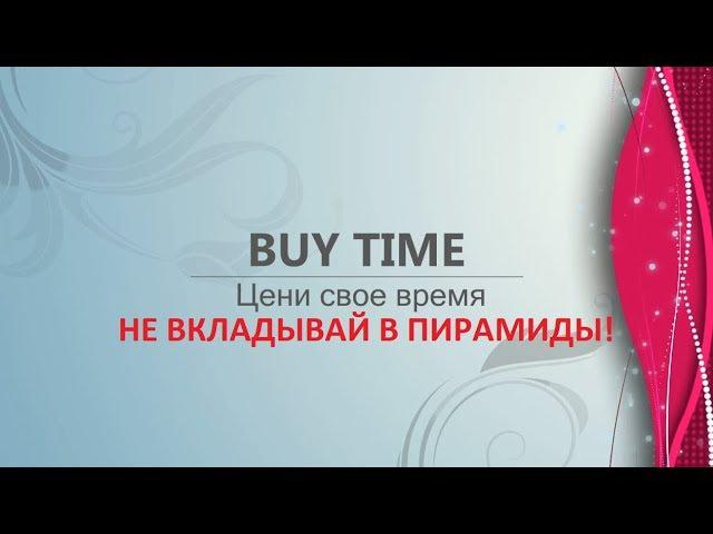 Buy Time пирамида В ролике говорится о примерном доходе Лидеров Байтайма