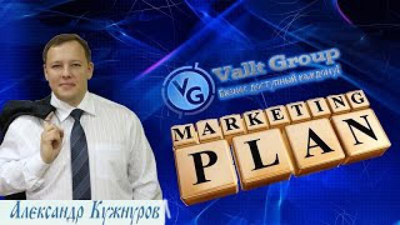 Как быстро заработать в интернете Новый маркетинг план компании VAllt Group