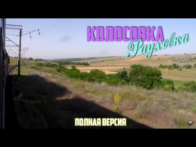 [УЗ2017] Колосовка - Рауховка I
