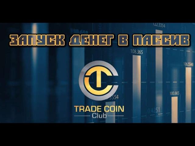 Понедельник запуск пассива TradeCoinClub