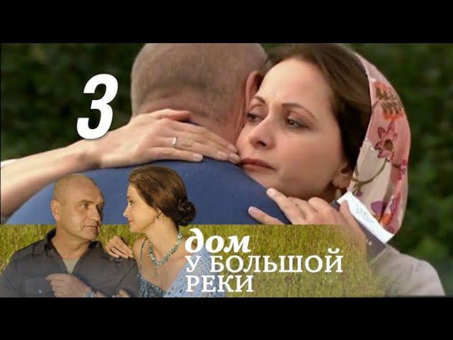 Дом у большой реки. 3 серия. Бегство маменьки (2011). Мелодрама @ Русские сериалы
