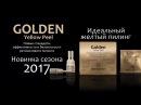 Golden Yellow Peel (Испания, Dermatime) – золотой стандарт желтого пилинга. Протокол-процедуры.