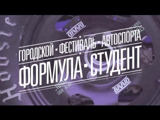 """Городской фестиваль автоспорта и кубок инженеров """"Формула Студент"""""""